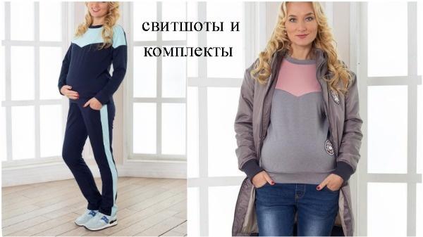 6df05e0bad66 Одежда для беременных оптом в компании МамаМаркет. Одежда и белье ...